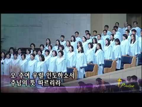 기도,  2013.10.27.,  선한목자교회 할렐루야찬양대,  지휘 이경구 권사
