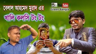 নাটকঃ খালি কলসি টংটং।।Belal Ahmed Murad।।Bangla Natok।Sylheti Natok।Comedy Natok।khali kolsi Tng Tng