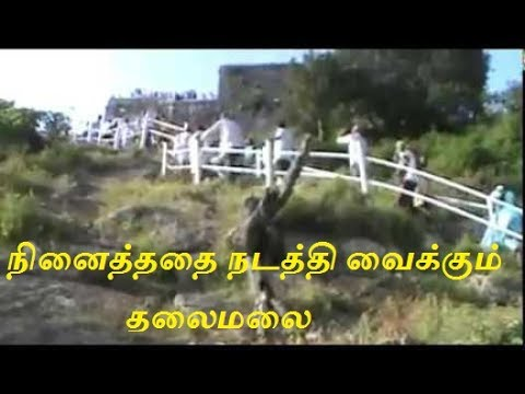 Thalaimalai Natural Scenario - (thalaimalai Temple) -namakkal In Tamilnadu -tourist Spot video