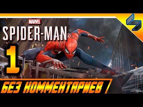 Прохождение Spider Man PS4 (2018) Без Комментариев На Русском Часть 1 - Человек Паук