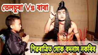 Maha Shivratri,Telsura Video