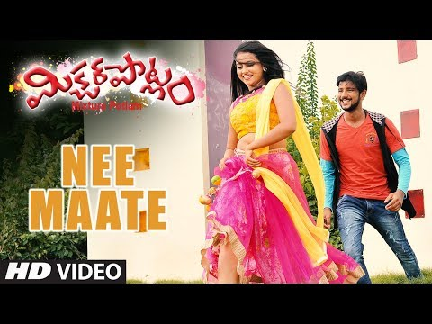 Nee Maate Video Song || Mixture Potlam || Jayanth,Shwetha Basu Prasad || Madavapeddi Suresh Chandra