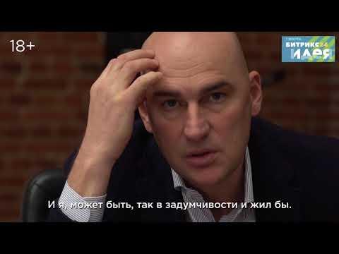 Приглашение на конференцию Битрикс24.Идея. Радислав Гандапас