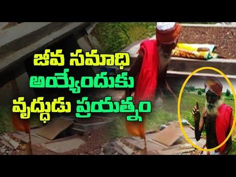 గుంటూరు జిల్లాలో జీవ సమాధి అయ్యేందుకు వృద్ధుడు ప్రయత్నం |ABN Telugu
