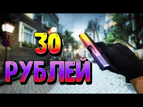 CS:GO - Полный инвентарь за 500 рублей! Самые лучшие дешевые скины в CS:GO