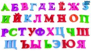 Learn Russian Alphabet Letters for Kids | Learn Alphabets | 33 Letters | Russian Alphabet АБВ