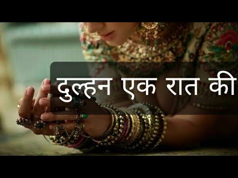 Dulhan Ek Raat Ki video
