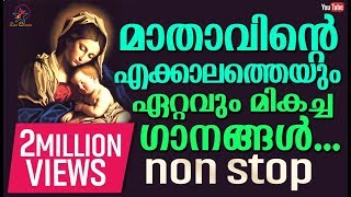download lagu മാതാവിന്റെ പാട്ടുകള്  Mother Mary Songs    gratis