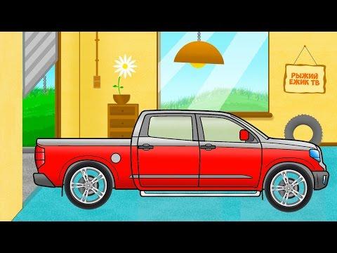 РАЗНЫЕ МАШИНКИ - автомобиль ПИКАП. В гараже у Рыжего Ёжика