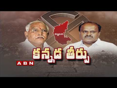 Karnataka Bypoll Results 2018 LIVE: Congress-JD(S) Maintain Lead in Four Seats | ABN Telugu