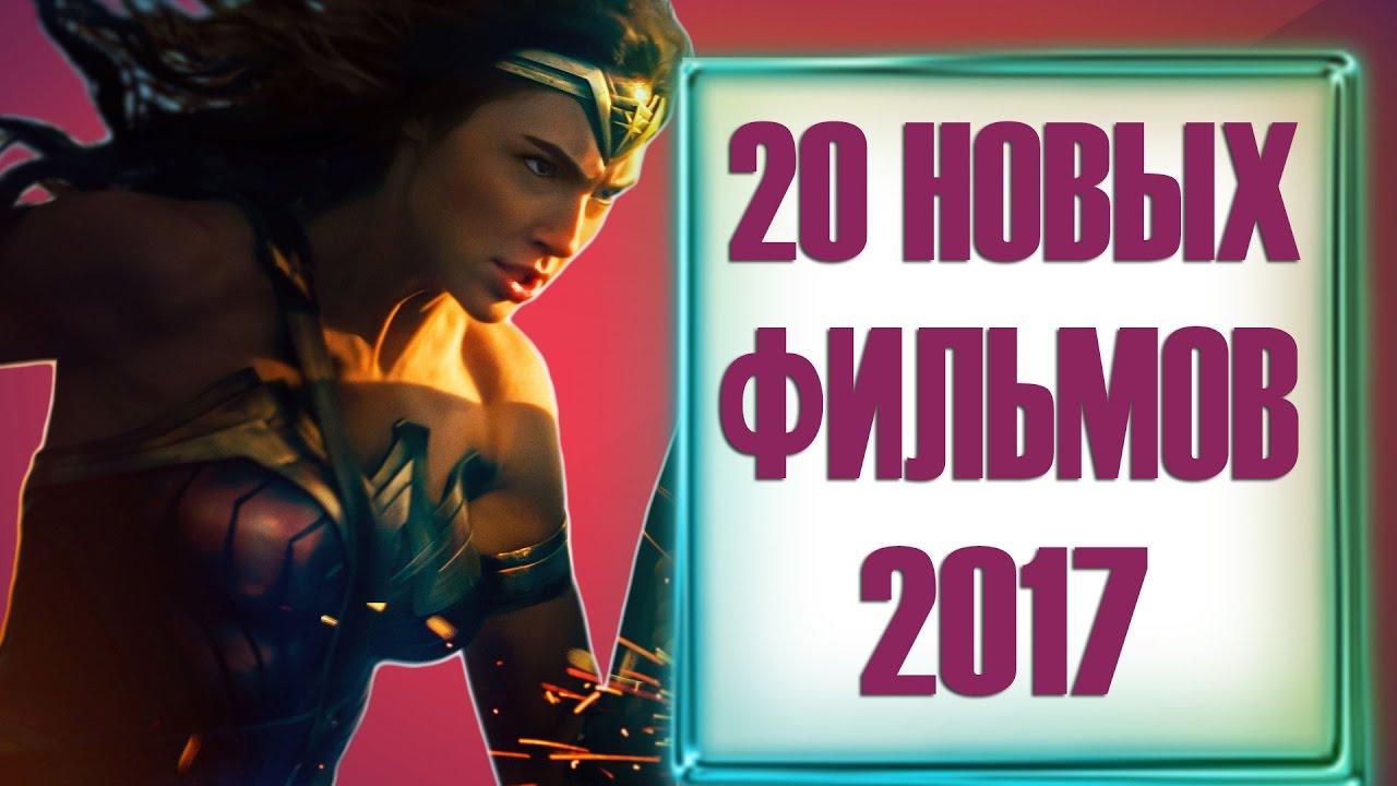 Фильмы i новые 2017 года список