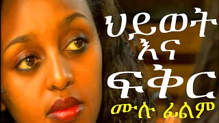 Ethiopian Movie - Hiywot Ena Fikir 2015 Full
