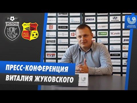 Пресс-конференция Виталия Жуковского | Ислочь - Городея