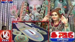 Ganesha Idol Decorated With Currency Notes In Mangalagiri | Teenmaar News