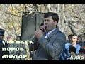 Урунбек Норов mp3