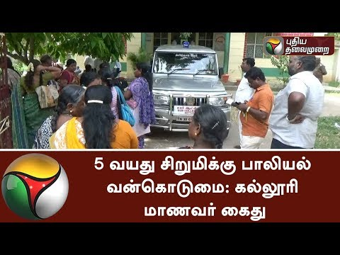 College Student arrested for Sexual abuse of 5 years-old girl near Salem | #Child #SexualAbuse thumbnail