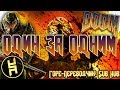 One by One | (РУССКИЕ СУБТИТРЫ) (RUS SUB) | DAGames | DOOM SONG |【60 FPS】