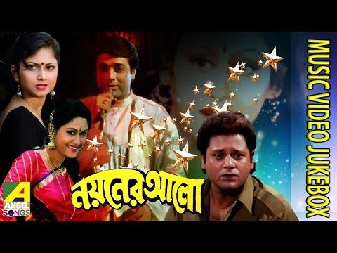 Nayaner Alo | নয়নের আলো | Bengali Movie Songs Jukebox | Prasenjit