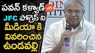 Janasena Chief Pawan Kalyan's JFC Meeting | Undavalli Arun Kumar Speaks to Media