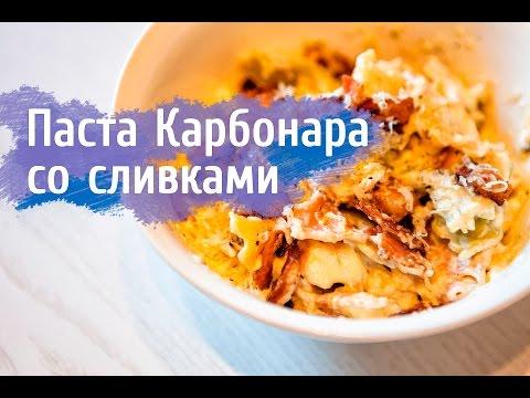 Паста карбонара со сливками рецепт с фото