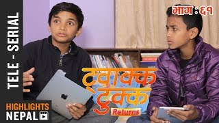 Twakka Tukka Returns - Episode 61 | New Nepali Comedy TV Serial 2017 Ft. Dinesh DC