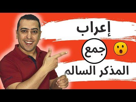 إعراب جمع المذكر السالم - ذاكرلي عربي