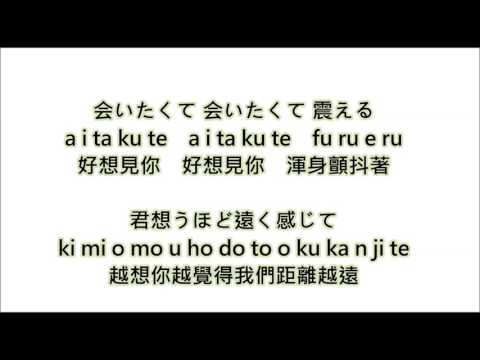 西野カナ-会いたくて 会いたくて(Aitakute Aitakute)(好想見你)【日文、羅馬、中文】