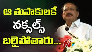 Venkaiah Naidu Condemns The Insane Demise Of Araku MLA and Ex MLA | NTV