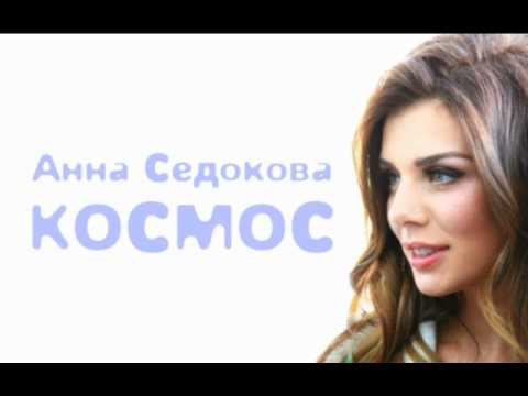 Анна Седокова - Космос [NEW SONG 2011]