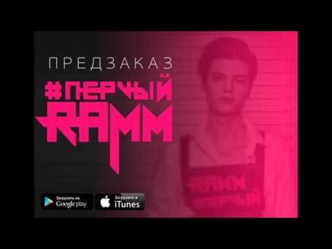 ПРЕМЬЕРА! Владислав Рамм -  Влияние (audio)