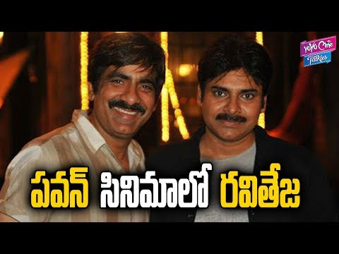 Ravi Teja New Movie With Pawan Kalyan Story | Santosh Srinivas | Tollywood News | YOYO Cine Talkies