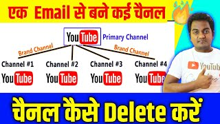 How To Delete YouTube Channels From One Account || How To Delete Unwanted YouTube Channels - 2017