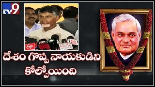 AP CM and political leaders express grief over Atal Bihari Vajpayee's demise