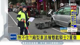 煞不住!?廂型車追撞雙載騎士2重傷|三立新聞台