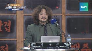 [tbs] 김어준의 뉴스공장 1주년 특집방송