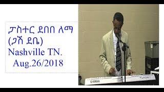 Debebe Lemma(Pastor) - Amazing Song - AmlekoTube.com