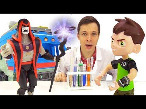 Бен 10 не может трансформироваться! Видео про игрушки из мультфильмов