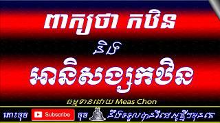 ពាក្យថា កឋិន - That word Kathen in Bedok Khmer Episode 13 is Translate by Khmer Buddhist scholars