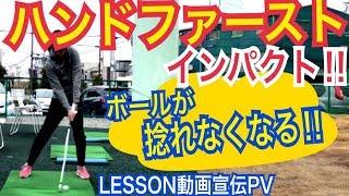 WGSL【レッスン動画vol.27販売セールスPV vol.2】レッスン動画vol.27 ハンドファーストインパクトLESSON