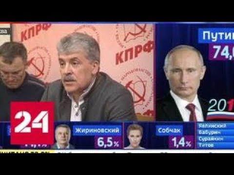 Павел Грудинин отказался комментировать предварительные результаты голосования - Россия 24