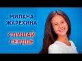 Песни для школьников детей и подростков Слушай сердце Милана Жарёхина mp3