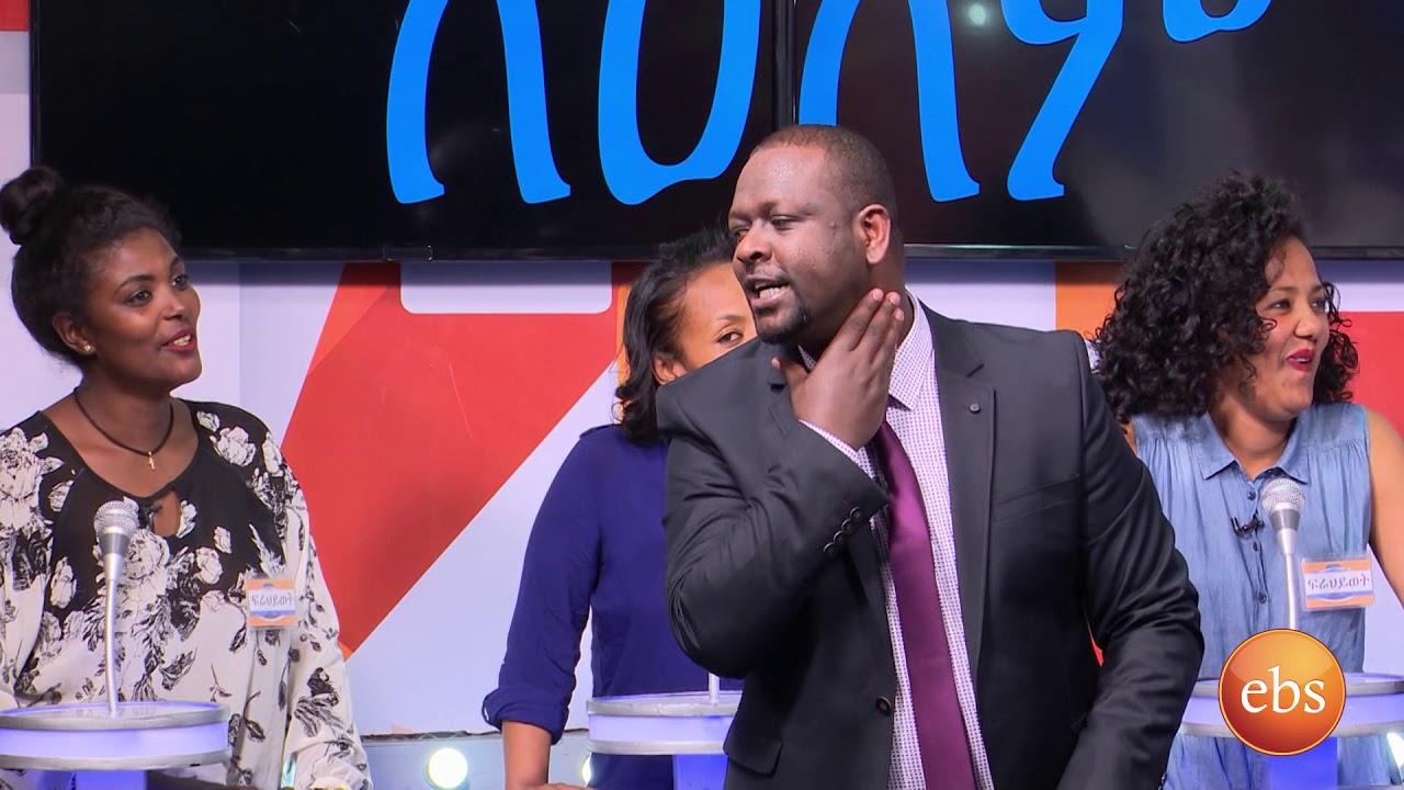 EBS TV Program Yebeteseb Chewata Season 4 - EP 2