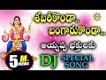 Shabari Konda Bangaru Konda Ayyappa Bhakthulaku DJ Special Song Disco Recording Company mp3