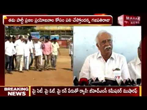 Ashok Gajapathi Raju reacts on congress alliance | Mahaa News