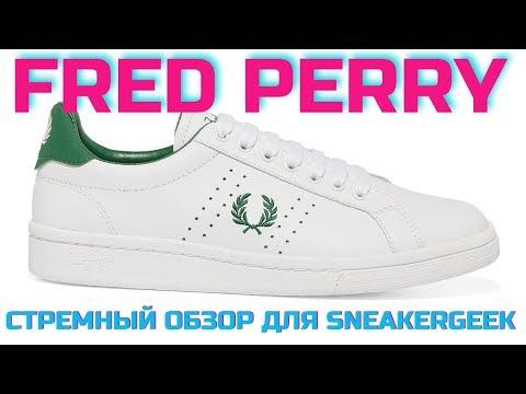 FRED PERRY // СТРЕМНЫЙ ОБЗОР ДЛЯ SNEAKERGEEK