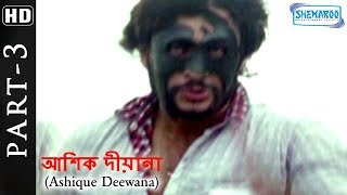 Ashique Deewana (HD) Movie In Part 3 - Anubhav | Barsha | Mihirdas - Superhit Bengali Movie