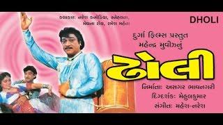 Dholee (Dholi)   Gujarati Movies Full   Naresh Kanodia, Snehlata, Ramesh Mehta