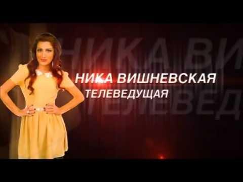 Ника Вишневская Промо Тв ролик 2013