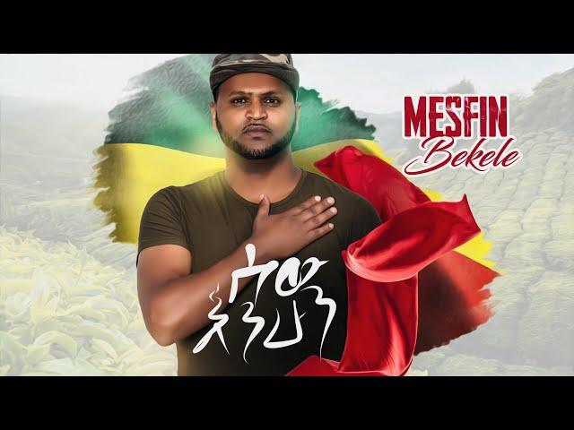 """Artist Mesfin Bekele """"Sew Enehun"""" - New Ethiopian Music 2019"""