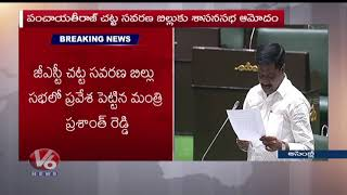 Telangana State GST Bill 2019 Passed In Assembly | TS Assembly Budget Session